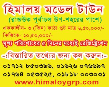Himaloy Group